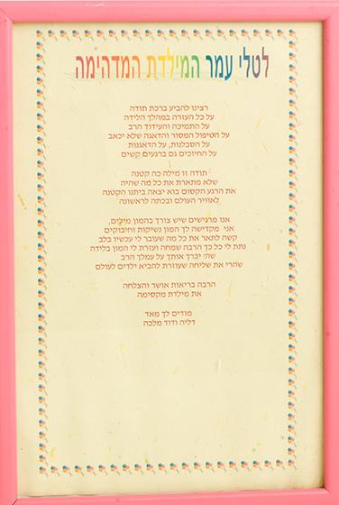 zohar56
