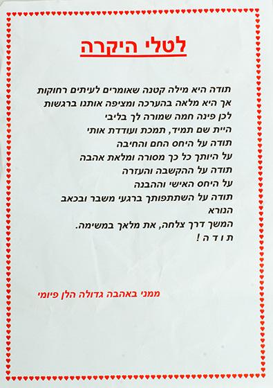 zohar61